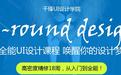 千锋南京UI培训设计课程