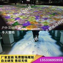 AR互动投影怎么样互动投影的价格AR互动地面互动投影游戏