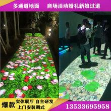AR互动地面投影系统地面互动投影