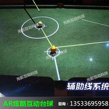 AR互动投影游戏桌球光影互动台球游戏