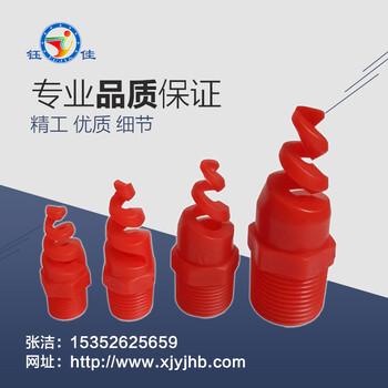 工业喷嘴大全\\脱硫除尘废气洗涤塔工业喷淋头PP螺旋喷嘴\\塑料螺旋喷嘴