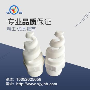 陶瓷喷头陶瓷螺旋喷嘴喷头不锈钢螺旋喷嘴碳化硅螺旋喷嘴PP塑胶螺旋喷嘴