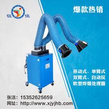 现货供应新疆市场单臂焊烟处理器\双臂焊烟处理器\焊烟处理器\焊烟净化设备