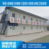 新疆活动房厂家