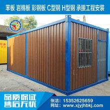 集裝箱房\可移動式集裝箱房\活動房\簡易房的特點,多層集裝箱房的安裝制作選鈺佳圖片