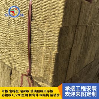 阿克苏岩棉板厂家\铝箔岩棉板\岩棉保温板\岩棉保温工程\活动房岩棉板性能特点及用途