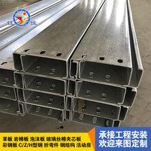 新疆乌鲁木齐C型钢报价\钢构支撑\钢构檩条\打孔C型钢加工