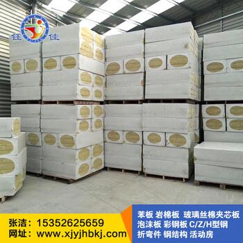入冬彩钢房保温/厂房保温常用保温材料/岩棉板/岩棉夹心板/岩棉彩钢板/岩棉保温板