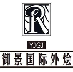 深圳御景国际餐饮公司