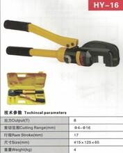 供应钢筋剪16mm液压剪刀液压工具钢筋剪断工具HY-16钢筋钳