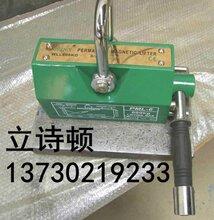 厂家直销永磁吸盘2吨永磁起重器生产厂家图片