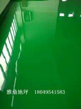 环氧地坪环氧砂浆地坪、环氧树脂地坪