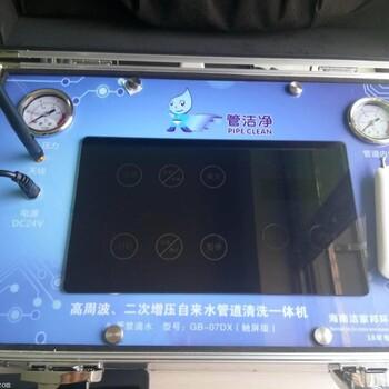 管潔凈新款GB-07DX高周波自來水管道清洗機,自來水管道二次增壓清洗技術先進設備