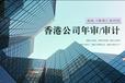 香港公司年审年检,香港公司逾期年审怎么处理