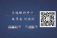 香港公司银行开户,效率高,时间快,百分百通过率