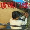 广州大学城室内玻璃门维修