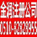 优价,快捷,诚信,专业的金润工商登记公司提供无锡工商注册