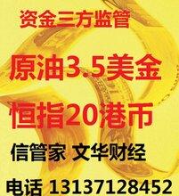 黑龙江省绥化国内原油开户+原油期货加盟平台