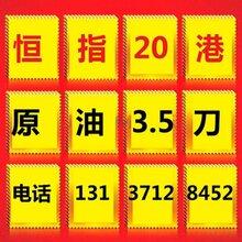 广东省肇庆国内原油开户+原油数据总部