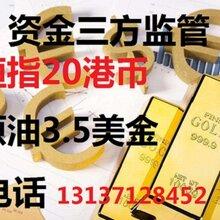 黑龙江省绥化国内原油开户+原油期货代理总部