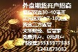 广东惠州国际美原油重磅来袭