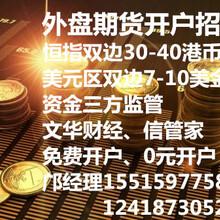 四川成都恒生指数开户恒指保证金图片