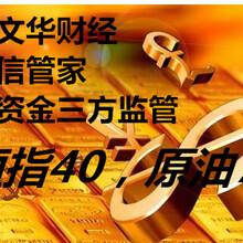 广东深圳恒指开户正规开户平台图片