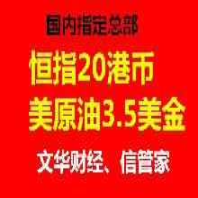 广东广州恒指开户恒指开户1手需要多少钱图片