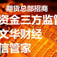 杭州美原油交易规则图片