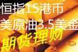 广东东莞原油黄金交易无头寸