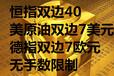 台北恒生指数开户恒指开户多少钱