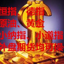 广东珠海恒指期货开户怎么操作图片