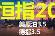 广西南宁恒生指数期货开户恒生指数开户需要什么