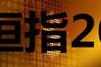 广州股指全程提供指导服务