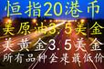 哈尔滨文华财经黄金期货开户-最正规的配资公司
