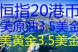 重庆文华财经恒生指数开户-最正规的配资公司