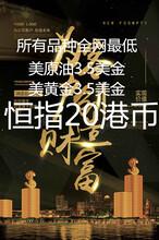 惠州hui原油期货开户网上怎么开惠州hui恒指开户惠州hui恒指期货开户图片
