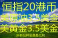 杭州市股指期货开户杭州市国内最低的手续费杭州市最低价