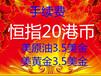 广东广州原油期货开户广东广州恒指开户,恒生指数开户