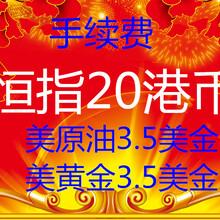 东莞市香港恒生指数开户东莞市代理商首选公司东莞市图片