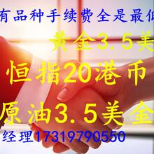 梅州Mei国内的原油期货开户梅州Mei恒指开户梅州Mei恒指期货开户图片