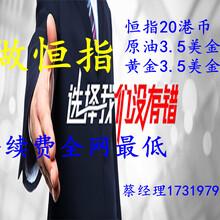 郑州Zhz恒指代理郑州Zhz恒指开户郑州Zhz恒指期货开户图片