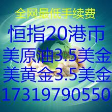 福建漳州恒指开户方法图片