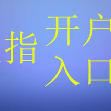 西藏原油期货到哪开户西藏恒指开户西藏恒指开户图片