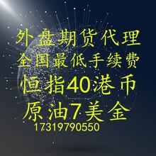 北京国内的原油期货开户北京恒指开户北京恒指期货开户图片