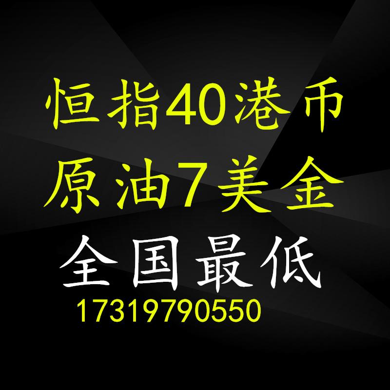 广东广州原油期货开户广东广州恒指开户,恒指开户