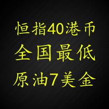 梅州Mei恒生指数期货开户梅州Mei恒指期货开户梅州Mei恒指开户图片