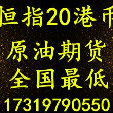 杭州市原油期货开户杭州市恒指开户,恒生指数开户图片