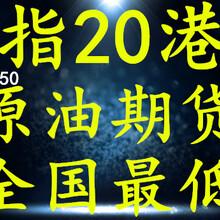 广东梅州Mz原油期货开户去哪儿好广东梅州Mz恒指期货开户广东梅州Mz恒指开户图片