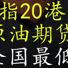 台州Ta原油期货开户网上怎么开台州Ta恒指期货开户台州Ta恒指期货开户图片